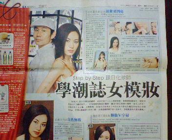 日本殿堂級化粧師