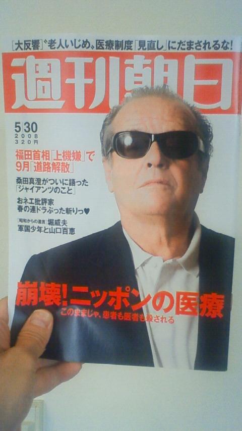 本日発売の週間朝日5/30<br />  号