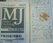 日経流通新聞/<br />  日経MJ