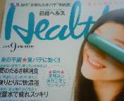 日経ヘルス誌 2009 9<br />  月号に登場