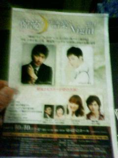 """韓流!""""語楽""""Night 2011"""