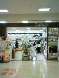三重県名張市なう。今日は、化粧品専門店の