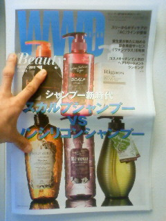 WWD Beauty 2012 April 5<br />  発売 vol.213<br />  号